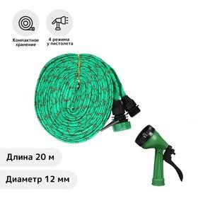 Шланг резиновый, d = 12 мм (1/2'), L = 20 м, в текстильной оплётке, распылитель, цвет МИКС Ош