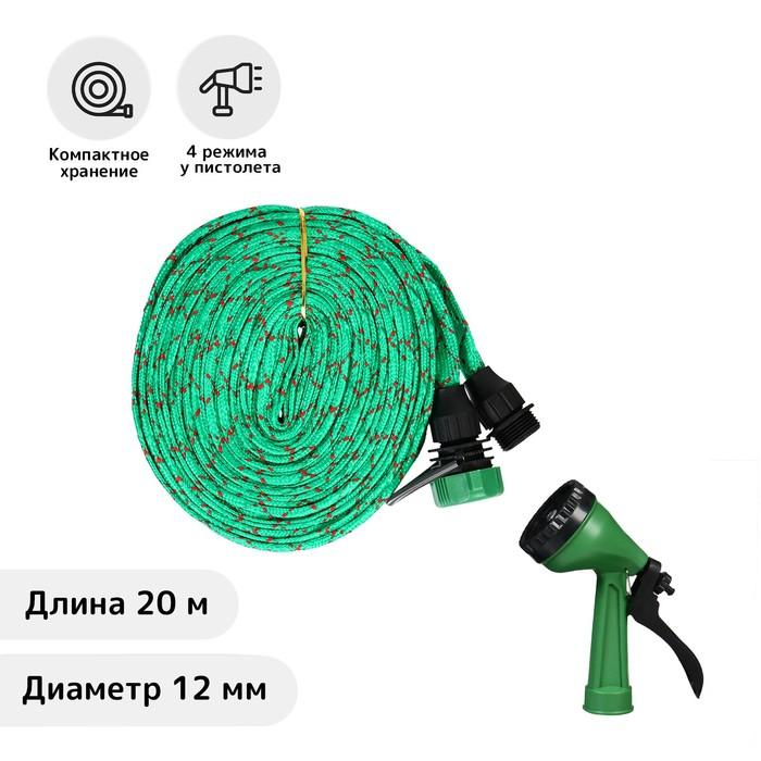 Шланг резиновый, d 12 мм 12, L 20 м, в текстильной оплётке, распылитель, цвет МИКС