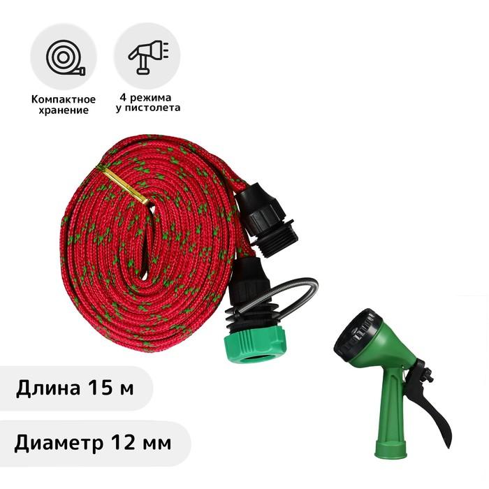 Шланг резиновый, d 12 мм 12, L 15 м, текстильная оплётка, распылитель, 4 режима, цвет МИКС