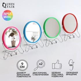 Зеркало складное-подвесное, двустороннее, с увеличением, d зеркальной поверхности 9 см, МИКС Ош