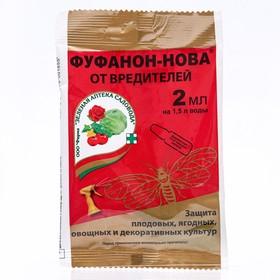 Препарат от насекомых-вредителей ФУФАНОН-НОВА, пластиковая ампула, 2 мл Ош