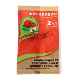 купить Биопрепарат от бактериальных и грибных болезней растений ФИТОЛАВИН 2 мл