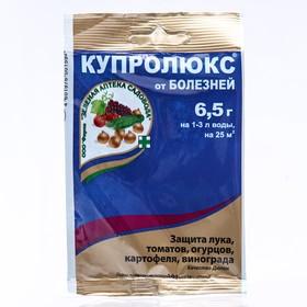 Средство от болезней растений Купролюкс, 6,5г Ош