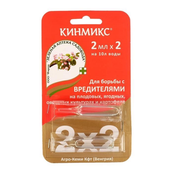 Средство от насекомых-вредителей Кинмикс, ампула, 2шт*2мл