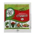 Средство от стресса растений СТИМУЛ, пластиковая ампула, 2 мл