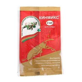 Средство от насекомых-вредителей Кинмикс ампула 2 мл Ош