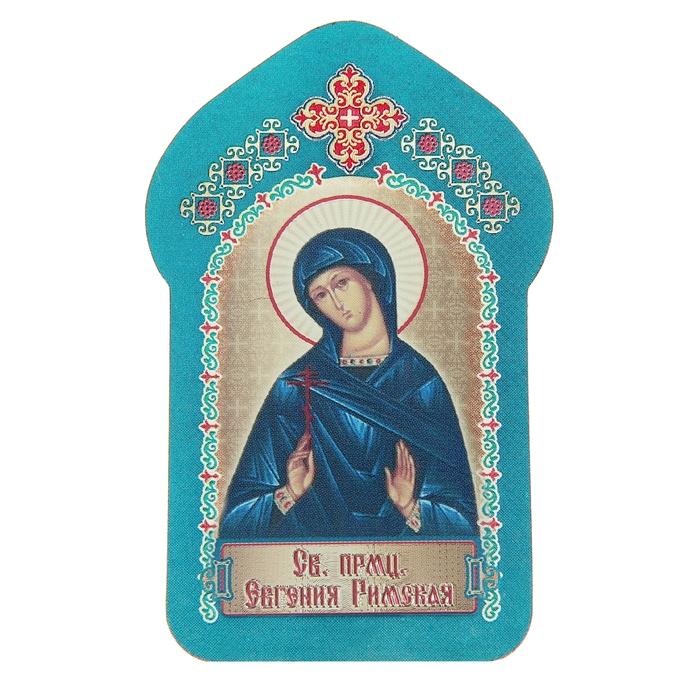 """Икона для ношения с собой """"Святая преподобномученица Евгения Римская"""""""