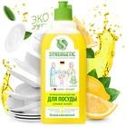 Средство для мытья посуды Synergetic, лимон, 0,5 л
