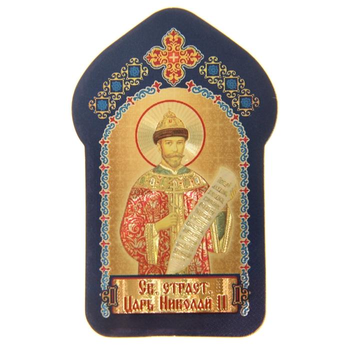 """Икона для ношения с собой """"Святой страстотерпец Царь Николай Второй"""""""