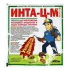 Средство от насекомых-вредителей Инта-ЦМ таб 8 гр - Фото 1