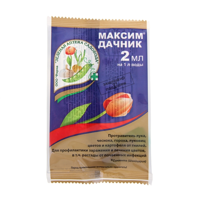 Средство от болезней растений Максим-Дачник, 2 мл