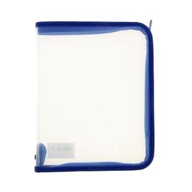 Папка пластиковая А5, молния вокруг, прозрачная, «Офис», ПМ-А5-01, синяя Ош