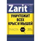 Средство от грызунов Zarit ТриКота ГРАНУЛЫ киллер 200 г