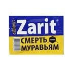 Средство от муравьев Zarit СПАЙДЕР 10 г