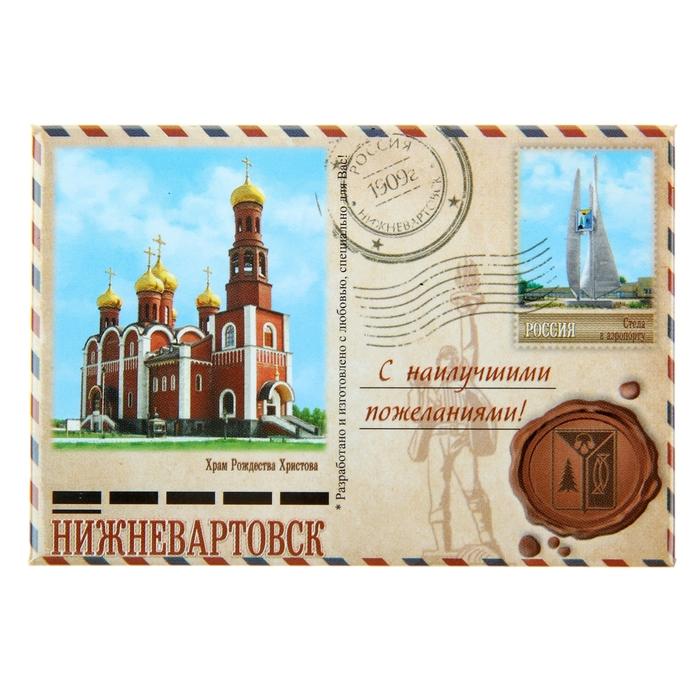 Магнит-письмо Нижневартовск. Храм Рождества Христова