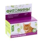 """Витамины """"Фитомины"""" для кошек, с урологическим фитокомплексом, 50 г"""