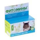 """Витамины """"Фитомины"""" для кошек, с фитокомплексом для зубов и костей, 50 г"""