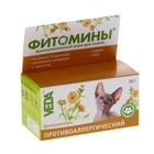 """Витамины """"Фитомины"""" для кошек, с противоаллергическим комплексом, 50 г"""