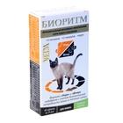 """Витаминно-минеральный комплекс """"Биоритм"""" для кошек, вкус кролика, 48 таб"""