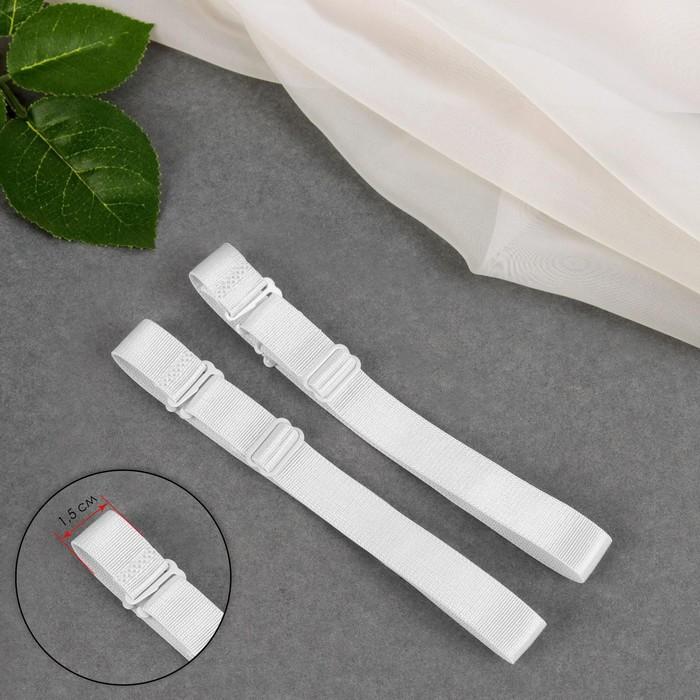 Бретели текстильные, 1,5 см, 37 см, пара, цвет белый
