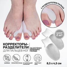 Защитные накладки на косточку большого пальца, силиконовые, с разделителем на 2 пальца, пара, цвет белый Ош