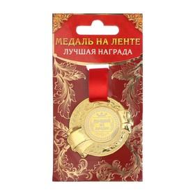 Медаль «Лучший из лучших», d=5 см Ош