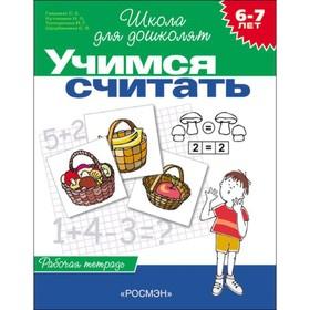 Рабочая тетрадь для детей 6-7 лет «Учимся считать». Гаврина С. Е., Кутявина Н. Л.