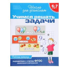 Рабочая тетрадь для детей 6-7 лет «Учимся решать задачи». Гаврина С. Е., Кутявина Н. Л.