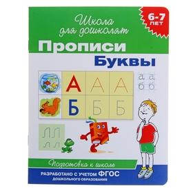 Прописи для детей 6-7 лет «Буквы»