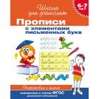 Прописи для детей 6-7 лет с элементами письменных букв