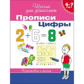 Прописи для детей 6-7 лет «Цифры»