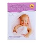 Здоровье, развитие и безопасность детей 1 года жизни. Баркан А. И.