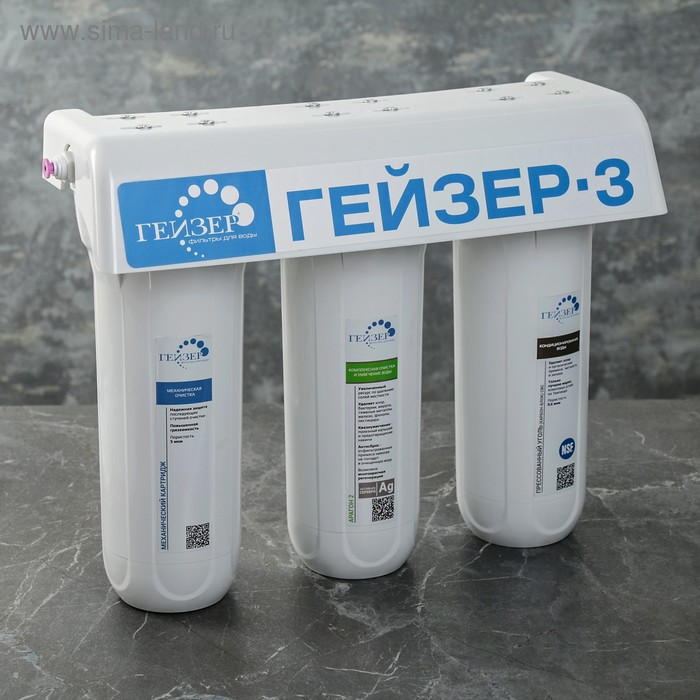 """Система для фильтрации воды под мойку """"Гейзер-3 ИВЖ Люкс"""", 3 ступени очистки"""