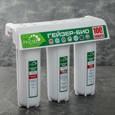 Система для фильтрации воды под мойку «Гейзер-3 Био», для жёсткой воды