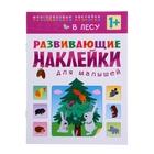 Развивающие наклейки для малышей «В лесу»