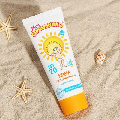 Крем детский Моё солнышко солнцезащитный SPF 20 75мл - Фото 1