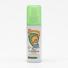 Спрей от комаров детский Моё солнышко защитный 100мл