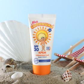 Крем детский Моё солнышко солнцезащитный SPF 30 55мл