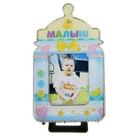 Фоторамка детская 'Малыш' для фото 3,5х4,5 см. Ош