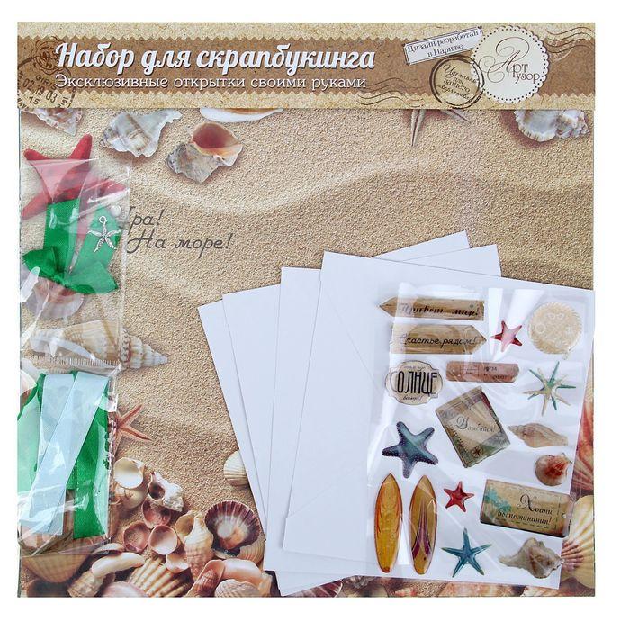Набор для создания открыток морской