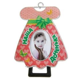 Фоторамка детская 'Наша доченька' для фото 3,5х4,5 см. Ош