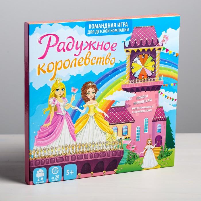 """Игра мемори принцессы """"Радужное королевство"""""""