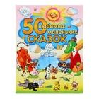 «50 любимых маленьких сказок», Толстой А. Н., Чуковский К. И., Успенский Э. Н.