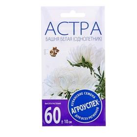 Семена цветов Астра Башня белая, О, 0,3г