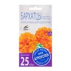 """Семена цветов бархатцы """"Апельсиновый джем"""", низкорослые, однолетник, 0,2г"""