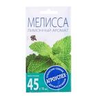 Семена Мелисса Лимонный аромат, 0,2г