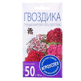 Семена цветов Гвоздика Турецкая махровая, смесь, Дв, 0,2г