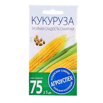 """Семена Кукуруза сахарная """"Тройная сладость"""" ранняя, 5г"""