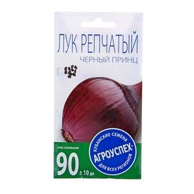 Семена Лук Черный принц темно-фиолетовый, 0,5г