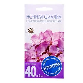 Семена цветов Ночная фиалка Сладкая колдунья (маттиола), О, 0,5г